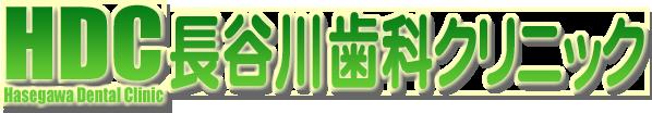 東京都足立区中央本町の歯科・小児歯科・口腔外科 長谷川歯科クリニック